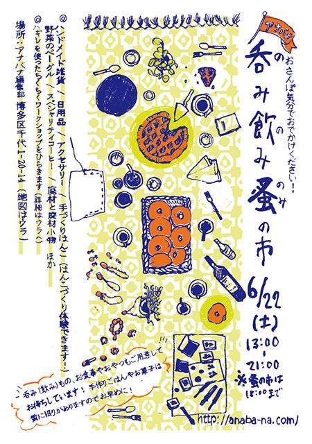 20130616.jpg