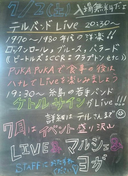 20160626PUKAPUKA.jpg