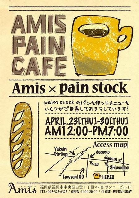 Amis pain cafe.jpg