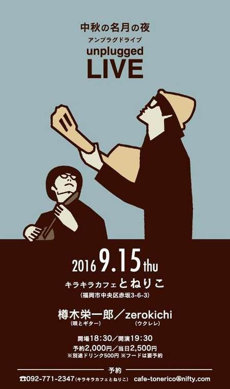 TONERICO_20160905.jpg