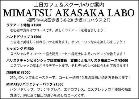 mimatsu201310.jpg