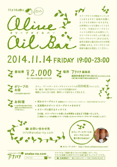 oliveoilbar_chirashi.jpg