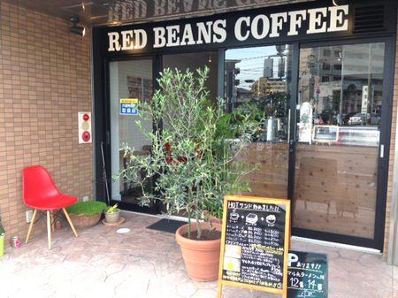 redbeans1.JPG
